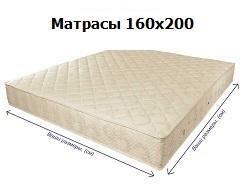 Матрас Sleep&Fly UNO XXXL