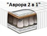 Матрас Аврора 2 в 1 Сонлайн
