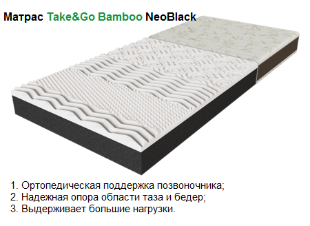 Беспружинный матрас Take&Go BAMBOO NeoBlack