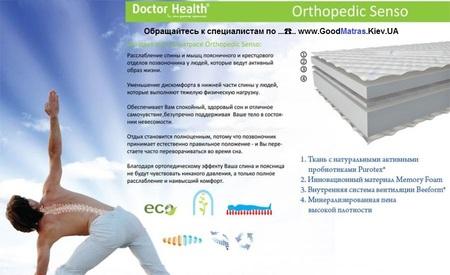 Матрас Doсtor Health Ortopedic Senso
