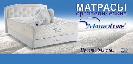 Матрасы Matroluxe ↔  ✓ ОТЗЫВЫ ✓ ЦЕНЫ ✓ АКЦИЯ ✓ ФОРУМ
