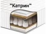 Матрас Сонлайн Катрин