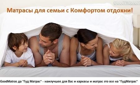 Матрас Sleep&Fly Optima Fitness