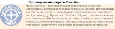 Ортопедический матрас Evolution Fantasy Duo