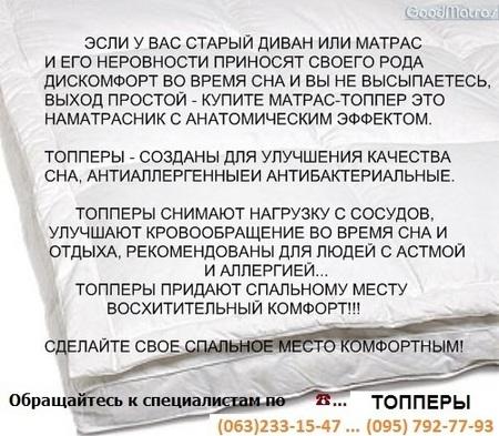 Мини-матрас ComFort кокос - топпер Комфорт кокос