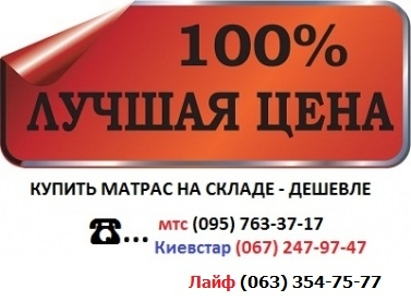 Ортопедический матрас Сонлайн Глория