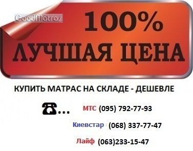 Ортопедический матрас Сонлайн Артур