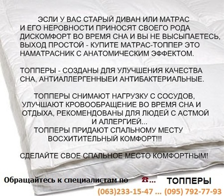 Матрас топпер Aerolat Сонлайн