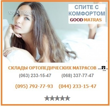 матрас sleep&fly standart plus отзывы