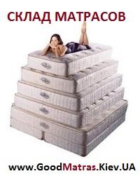 Купить матрас со склада в киев где купить матрасов во владивостоке
