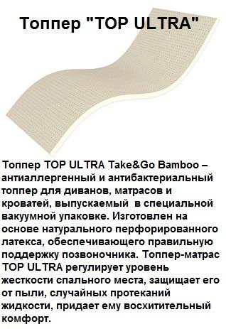 Картинки по запросу ТОППЕР TOP ULTRA состав и свойства